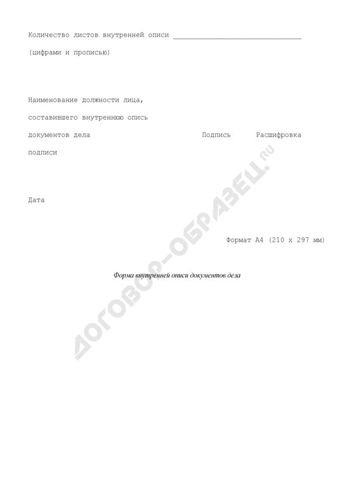 Форма внутренней описи документов дела. Страница 2