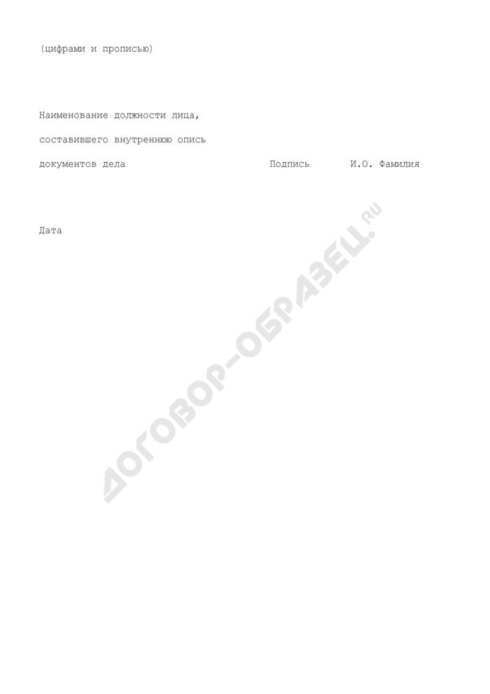 Форма внутренней описи документов дела Федерального агентства железнодорожного транспорта. Страница 2
