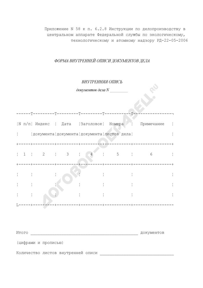 Форма внутренней описи документов дела Федеральной службы по экологическому, технологическому и атомному надзору. Страница 1