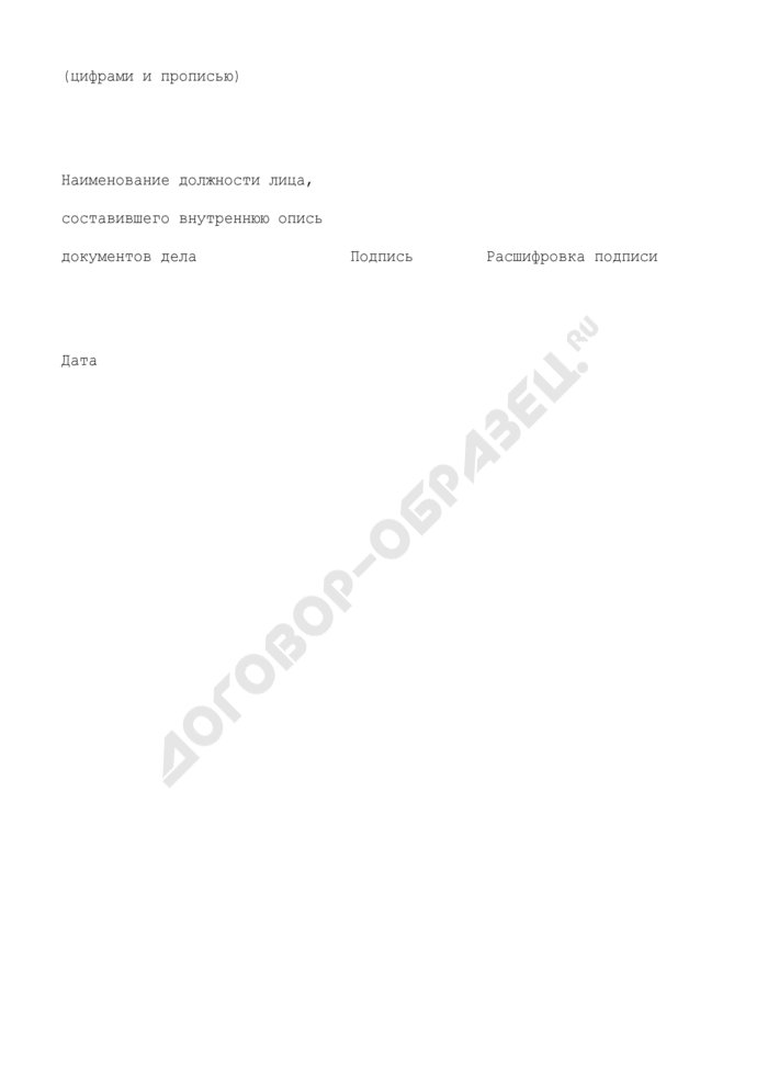 Форма внутренней описи документов дела Федеральной службы по экологическому, технологическому и атомному надзору. Страница 2