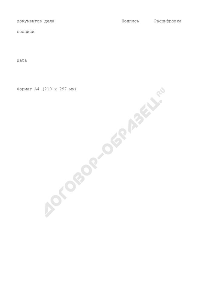 Форма внутренней описи документов дела Федерального казначейства. Страница 2