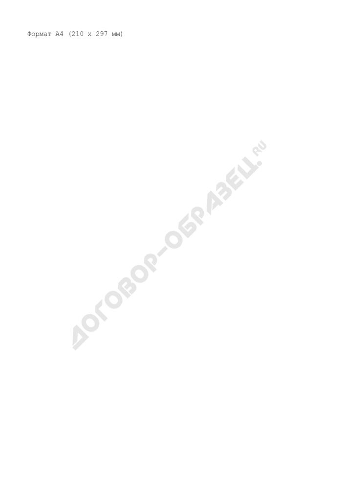 Форма внутренней описи документов дела в Министерстве природных ресурсов Российской Федерации. Страница 2