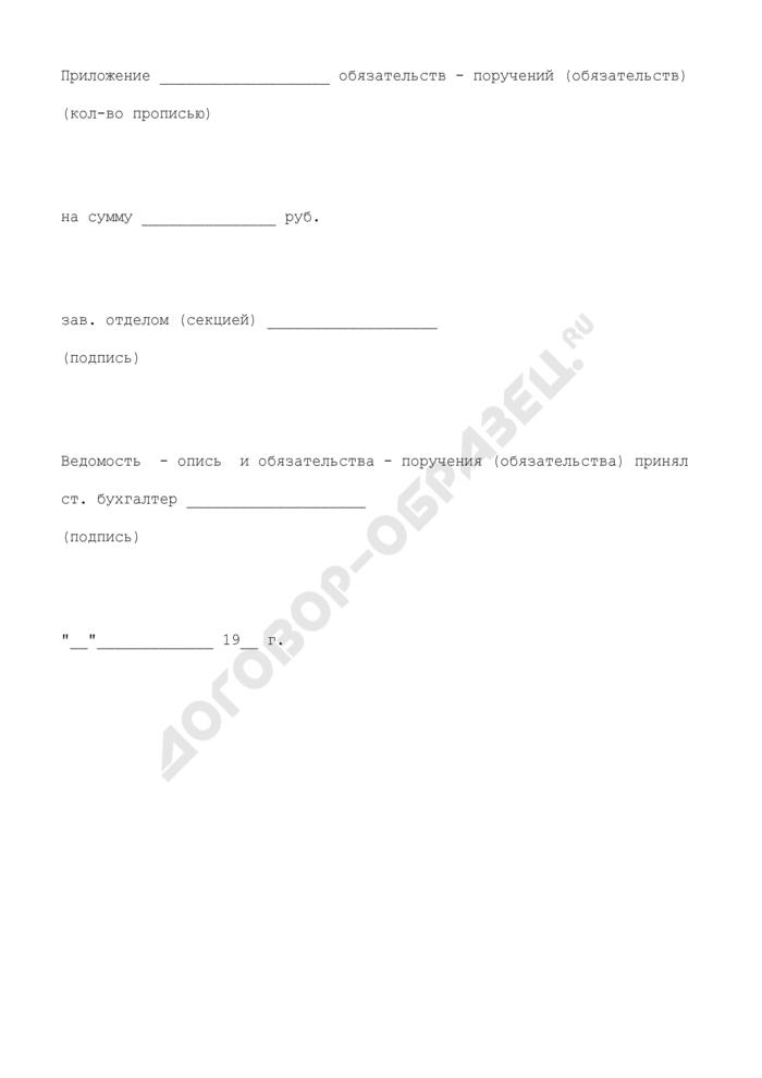 Ведомость-опись обязательств-поручений (обязательств), оформленных покупателями за проданные товары в кредит. Специализированная форма N 9-ТКр. Страница 3