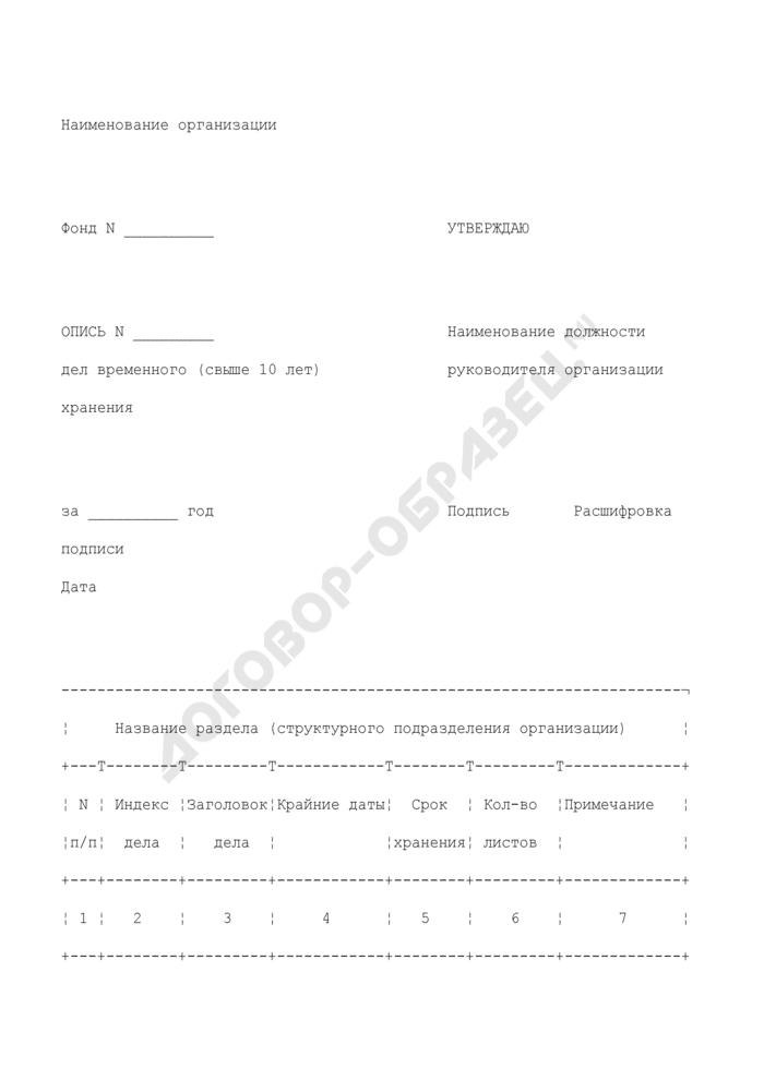 Форма годового раздела сводной описи дел временного хранения (свыше 10 лет). Страница 1