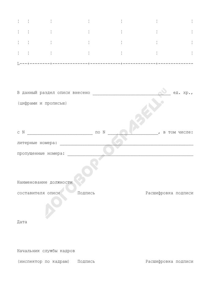 Форма годового раздела сводной описи дел дел по личному составу. Страница 2