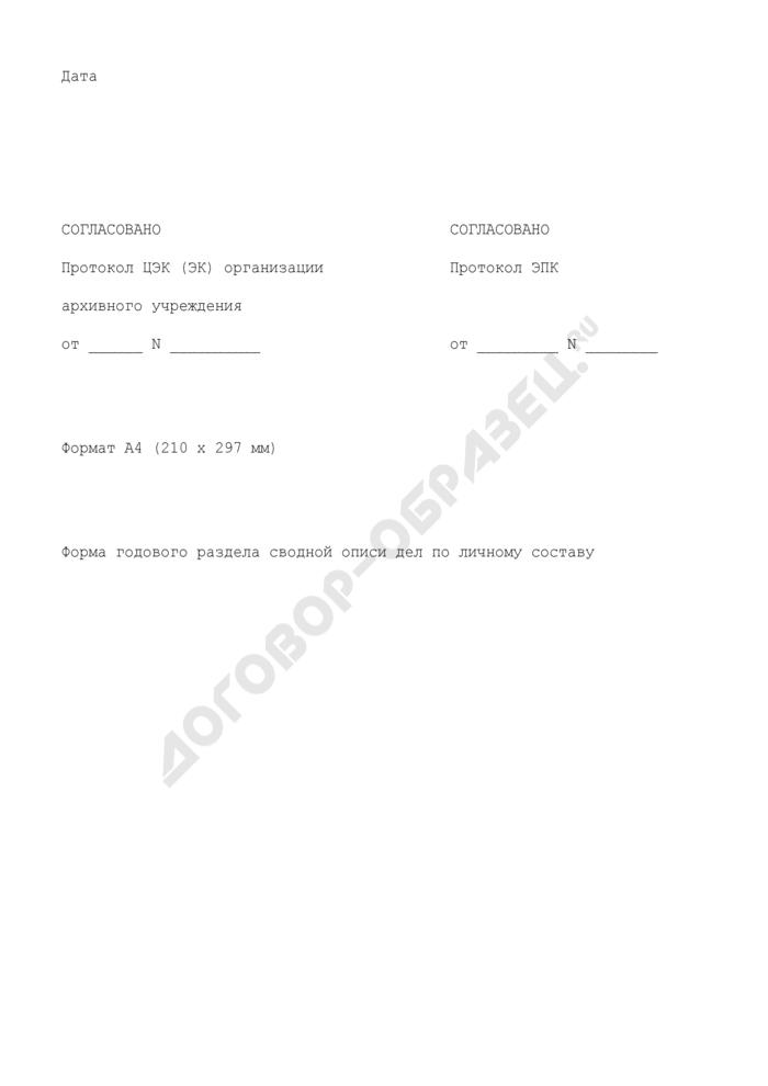 Форма годового раздела сводной описи дел дел по личному составу. Страница 3