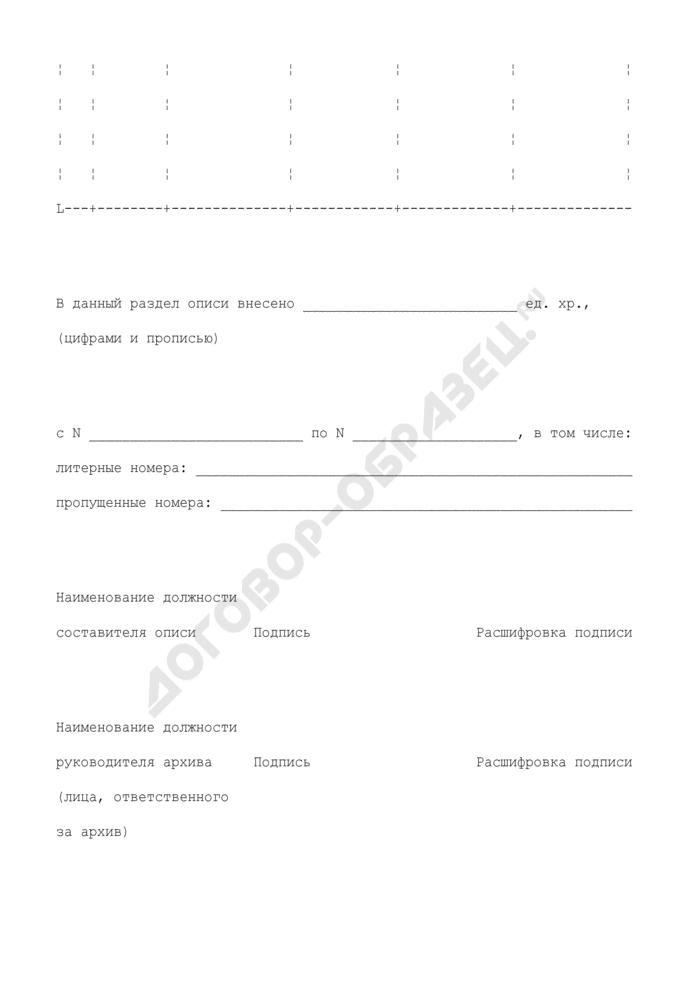 Форма годового раздела сводной описи дел постоянного хранения. Страница 2