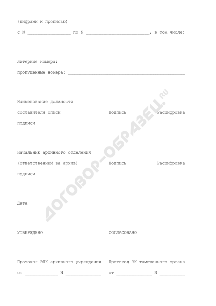 Форма годового раздела сводной описи дел постоянного хранения таможенного органа. Страница 2