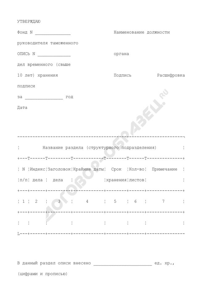 Форма годового раздела сводной описи дел временного (свыше 10 лет) хранения таможенного органа. Страница 1