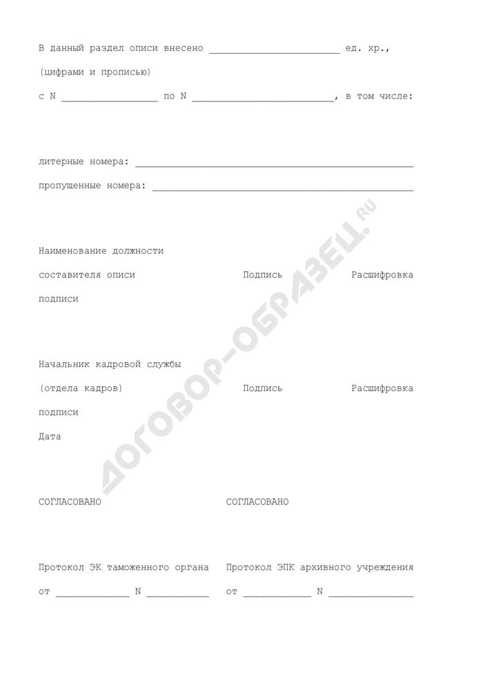 Форма годового раздела сводной описи дел по личному составу таможенного органа. Страница 2