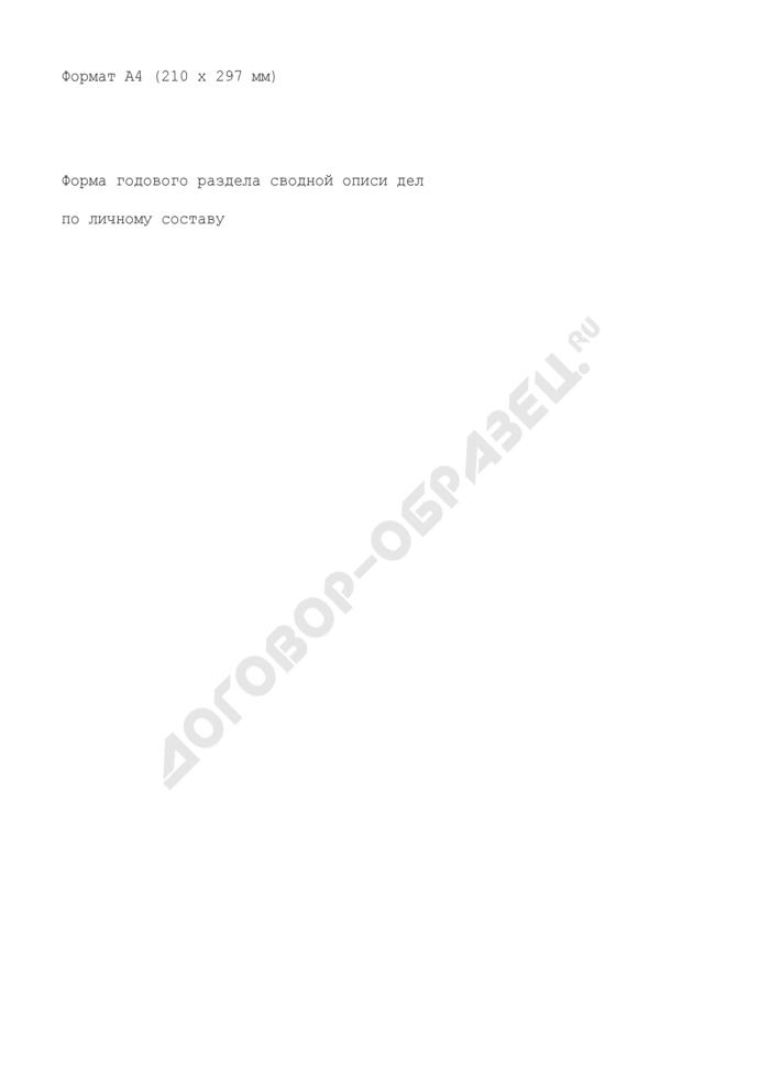 Форма годового раздела сводной описи дел по личному составу таможенного органа. Страница 3