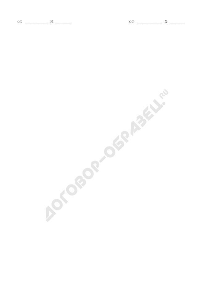 """Форма годового раздела сводной описи дел постоянного хранения ОАО """"РЖД. Страница 3"""