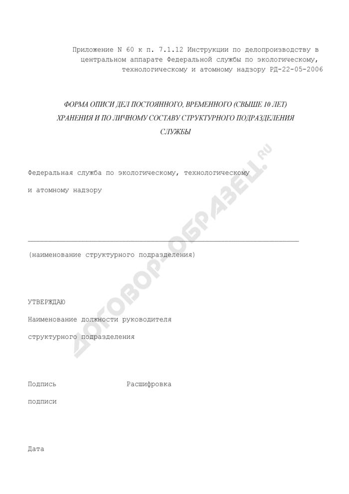 Форма описи дел постоянного, временного (свыше 10 лет) хранения и по личному составу структурного подразделения Федеральной службы по экологическому, технологическому и атомному надзору. Страница 1