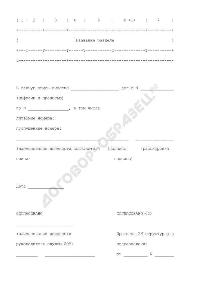 Форма описи дел постоянного, временного (свыше 10 лет) хранения и по личному составу структурного подразделения в Федеральной службе по надзору в сфере транспорта. Страница 2