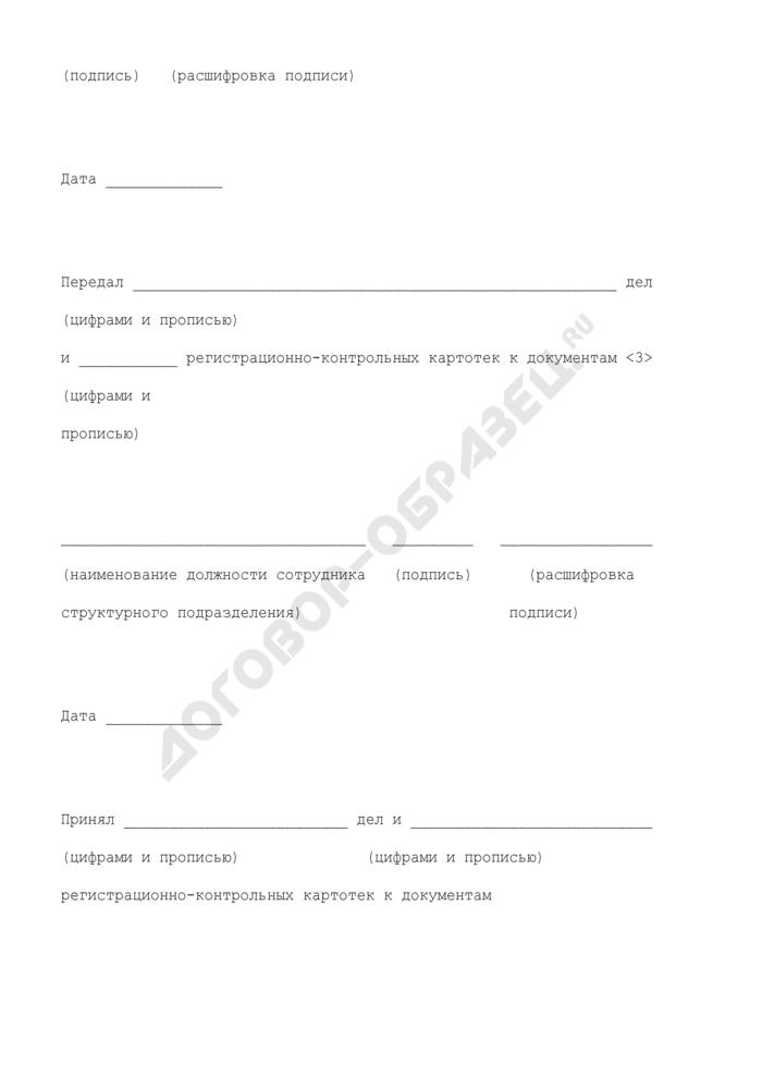 Форма описи дел постоянного, временного (свыше 10 лет) хранения и по личному составу структурного подразделения в Федеральной службе по надзору в сфере транспорта. Страница 3