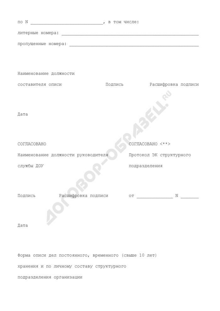 Форма описи дел постоянного, временного хранения и по личному составу структурного подразделения организации (свыше 10 лет). Страница 3