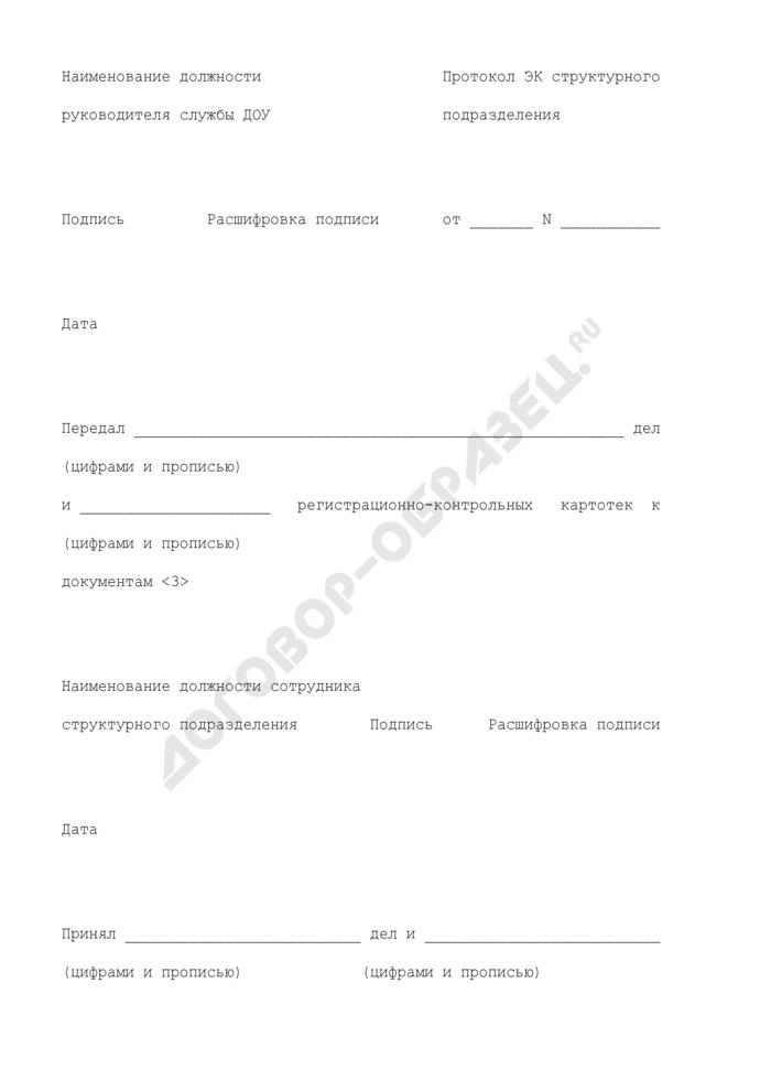 Форма описи дел постоянного, временного (свыше 10 лет) хранения и по личному составу структурного подразделения Министерства культуры и массовых коммуникаций Российской Федерации. Страница 3