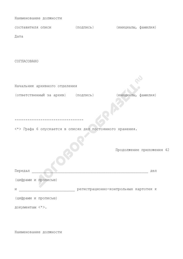 Форма описи дел постоянного, временного (свыше 10 лет) хранения и по личному составу структурного подразделения таможенного органа. Страница 3
