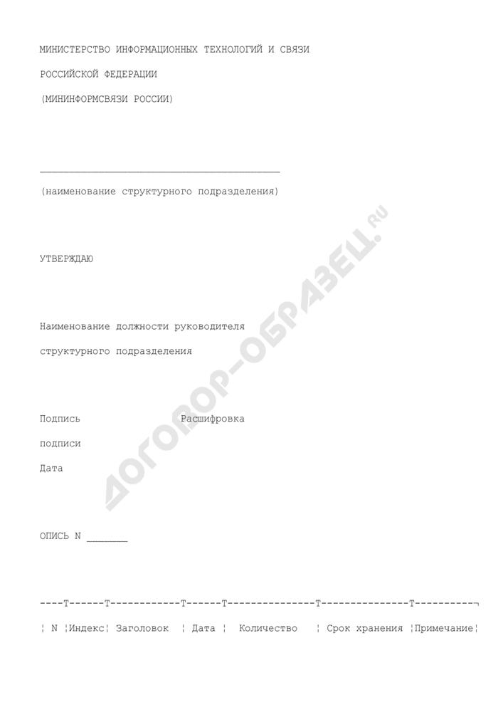 Форма описи дел постоянного, временного (свыше 10 лет) хранения и по личному составу структурного подразделения Министерства информационных технологий и связи Российской Федерации. Страница 1