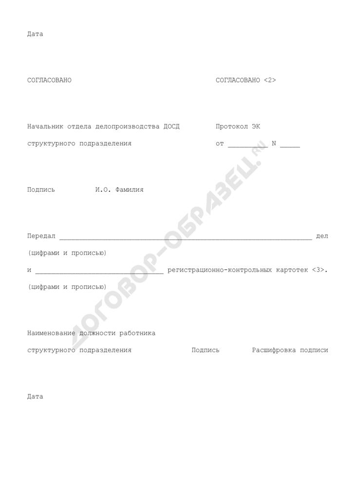 Форма описи дел постоянного, временного (свыше 10 лет) хранения и по личному составу структурного подразделения Министерства информационных технологий и связи Российской Федерации. Страница 3