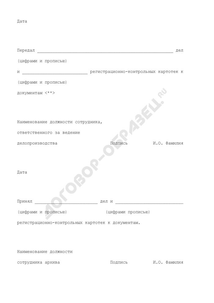 Форма описи дел постоянного, временного (свыше 10 лет) хранения и по личному составу департамента Минтранса РФ. Страница 3