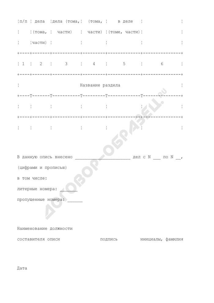 Форма описи дел структурного подразделения в Судебном департаменте при Верховном Суде Российской Федерации. Страница 2