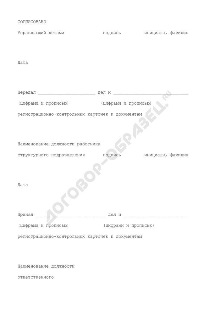 Форма описи дел структурного подразделения в Судебном департаменте при Верховном Суде Российской Федерации. Страница 3
