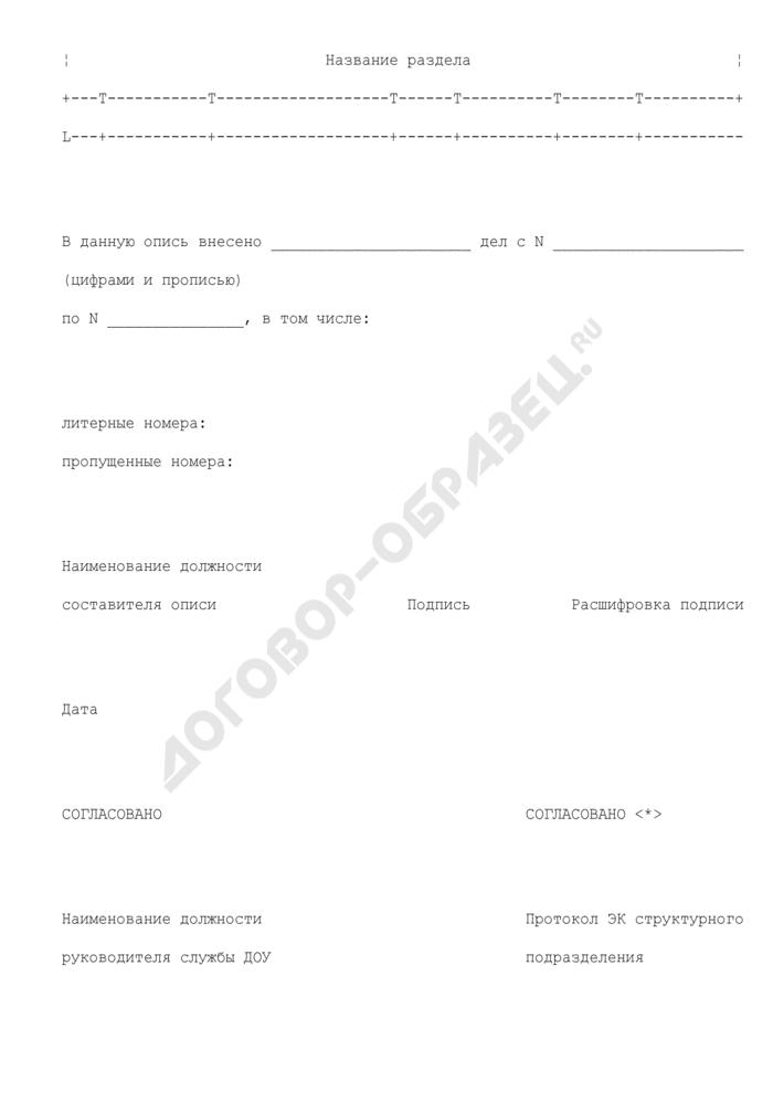 Форма описи дел постоянного, временного (свыше 10 лет) хранения и по личному составу структурного подразделения в Министерстве природных ресурсов Российской Федерации. Страница 2