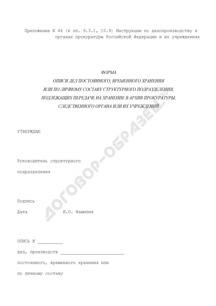 Форма описи дел постоянного, временного хранения или по личному составу структурного подразделения, подлежащих передаче на хранение в архив прокуратуры, следственного органа или их учреждений. Страница 1