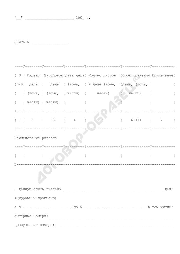 Форма описи дел постоянного, временного (свыше 10 лет) хранения и по личному составу структурного подразделения Федеральной службы судебных приставов. Страница 2