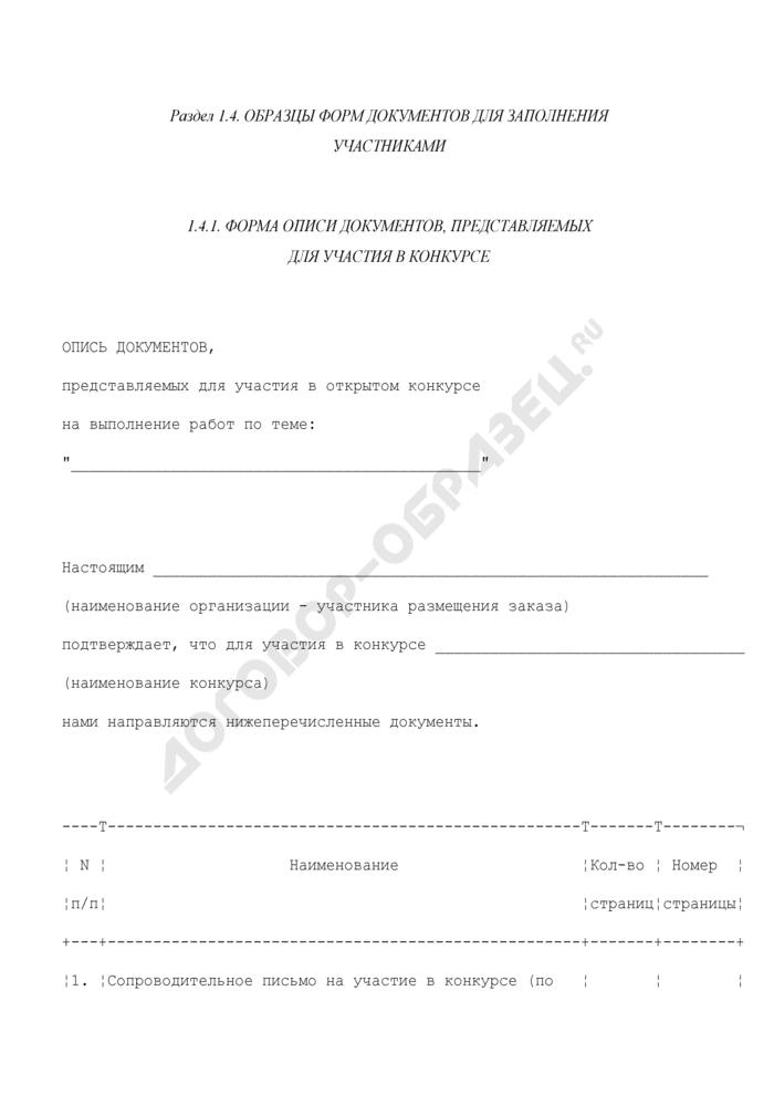 Форма описи документов, представляемых для участия в конкурсе на поставку товара, выполнение работ, оказание услуг. Страница 1