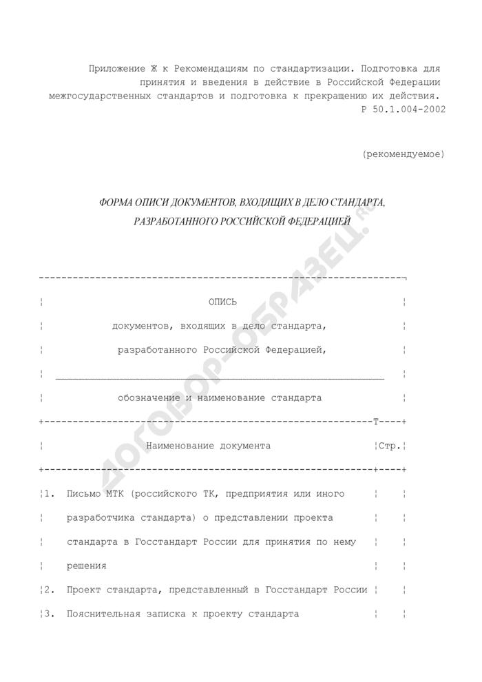Форма описи документов, входящих в дело стандарта, разработанного Российской Федерацией (рекомендуемая). Страница 1