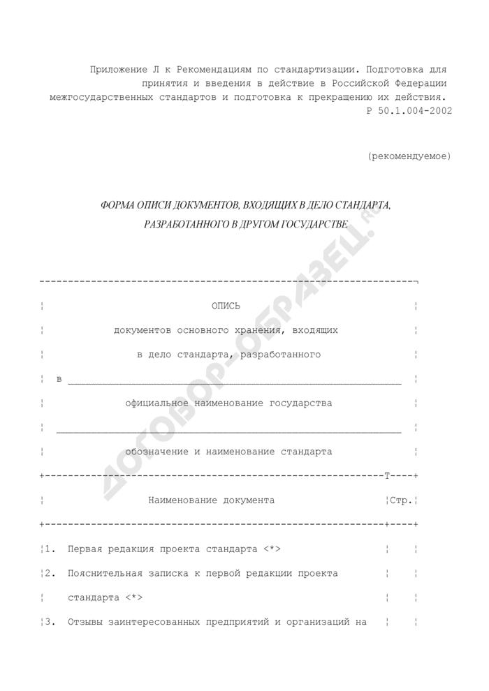 Форма описи документов, входящих в дело стандарта, разработанного в другом государстве (рекомендуемая). Страница 1