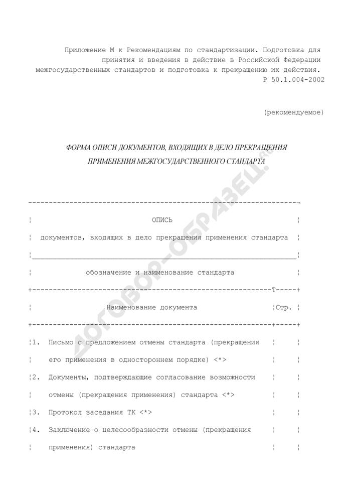 Форма описи документов, входящих в дело прекращения применения межгосударственного стандарта (рекомендуемая). Страница 1