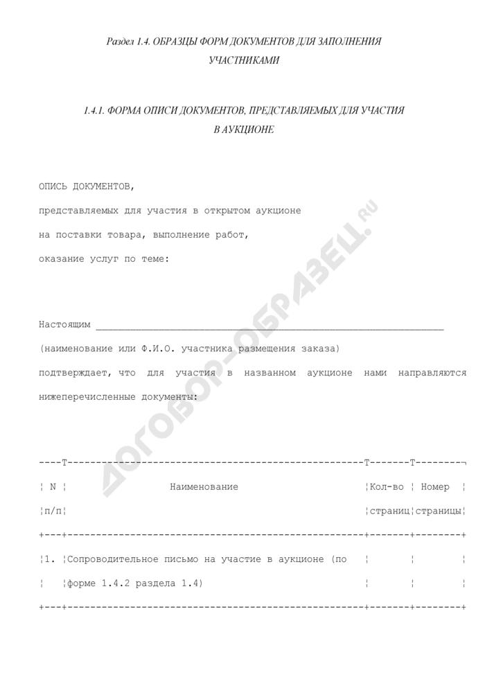 Форма описи документов, представляемых для участия в аукционе на право заключения государственного контракта. Страница 1