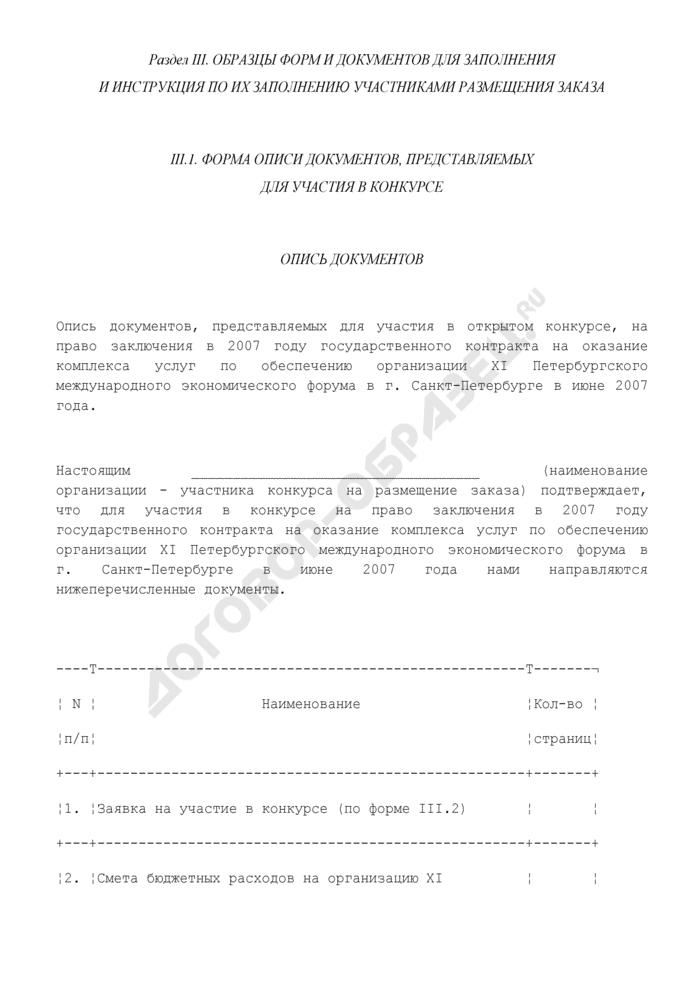 Форма описи документов, представляемых для участия в конкурсе на право заключения в 2007 году государственного контракта на оказание комплекса услуг по обеспечению организации XI Петербургского международного экономического форума. Страница 1