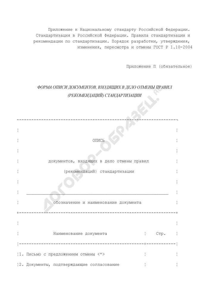 Форма описи документов, входящих в дело отмены правил (рекомендаций) стандартизации. Страница 1