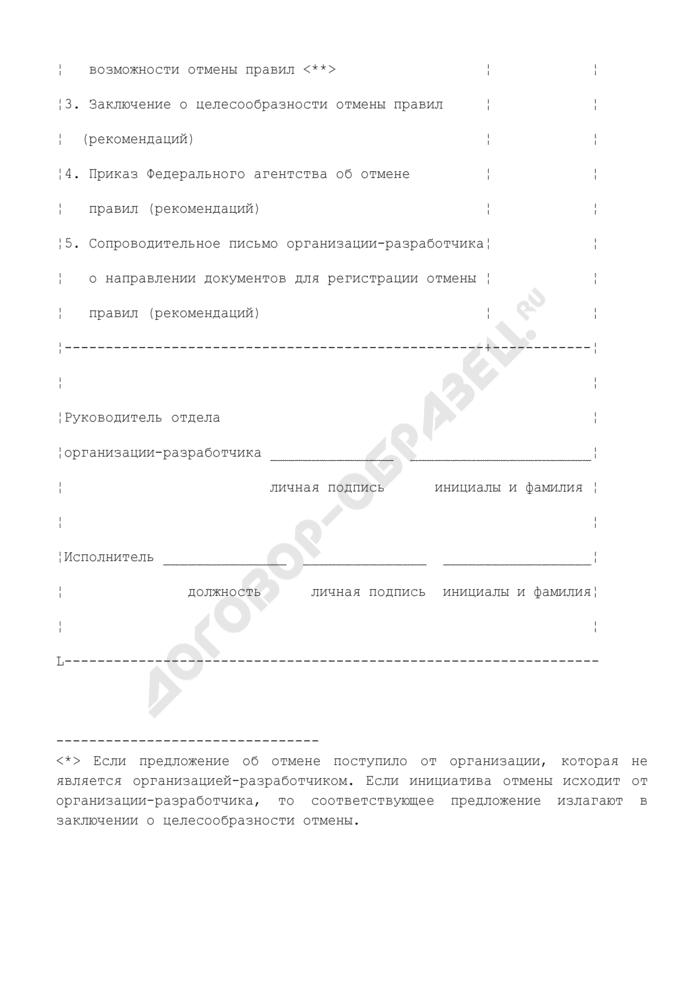 Форма описи документов, входящих в дело отмены правил (рекомендаций) стандартизации. Страница 2