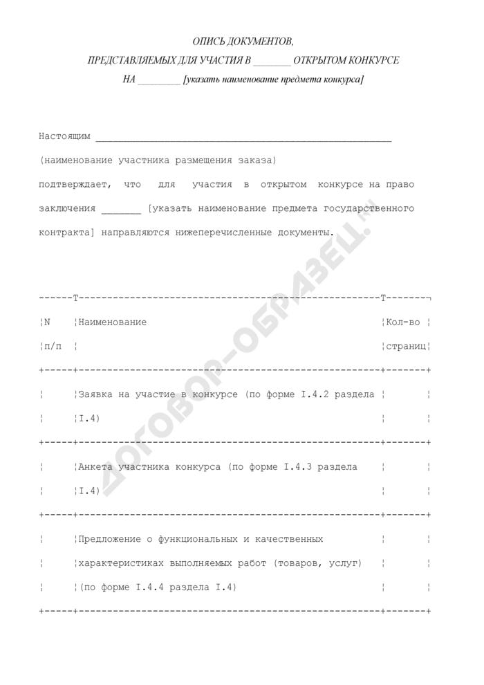 Форма описи документов, представляемых для участия в открытом конкурсе. Страница 1
