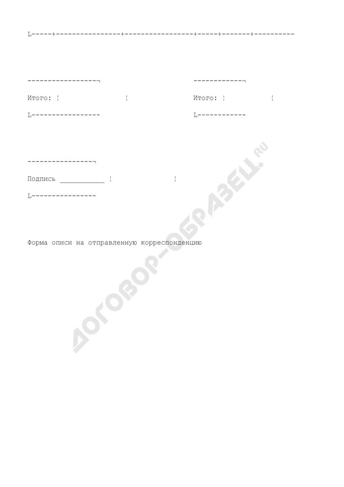 Форма описи на отправленную корреспонденцию в таможенных органах. Страница 2