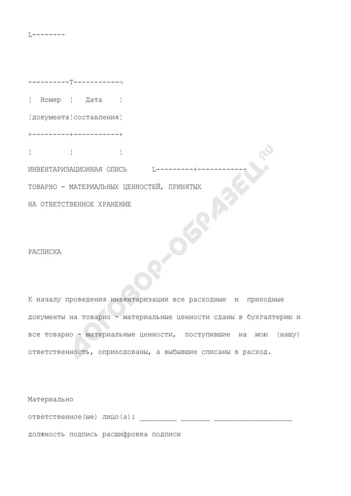 Инвентаризационная опись товарно-материальных ценностей, принятых на ответственное хранение. Унифицированная форма N ИНВ-5. Страница 2