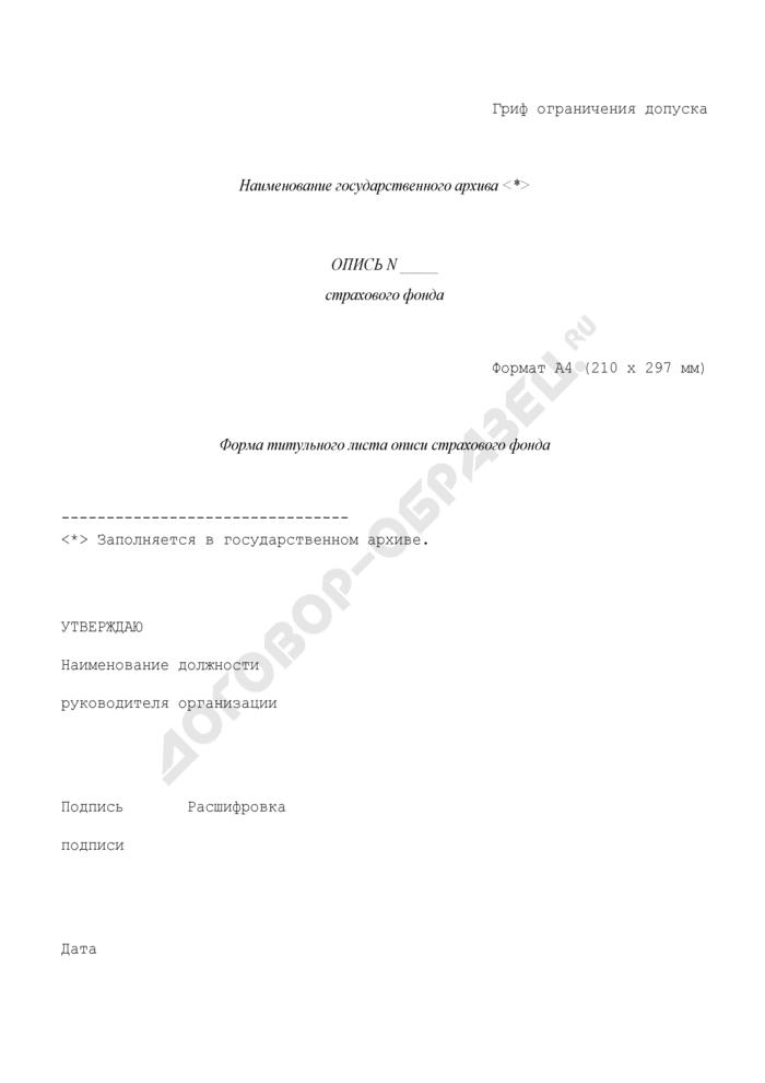 Форма описи страхового фонда (для поединичного учета единиц хранения страховых копий особо ценных документов). Страница 1
