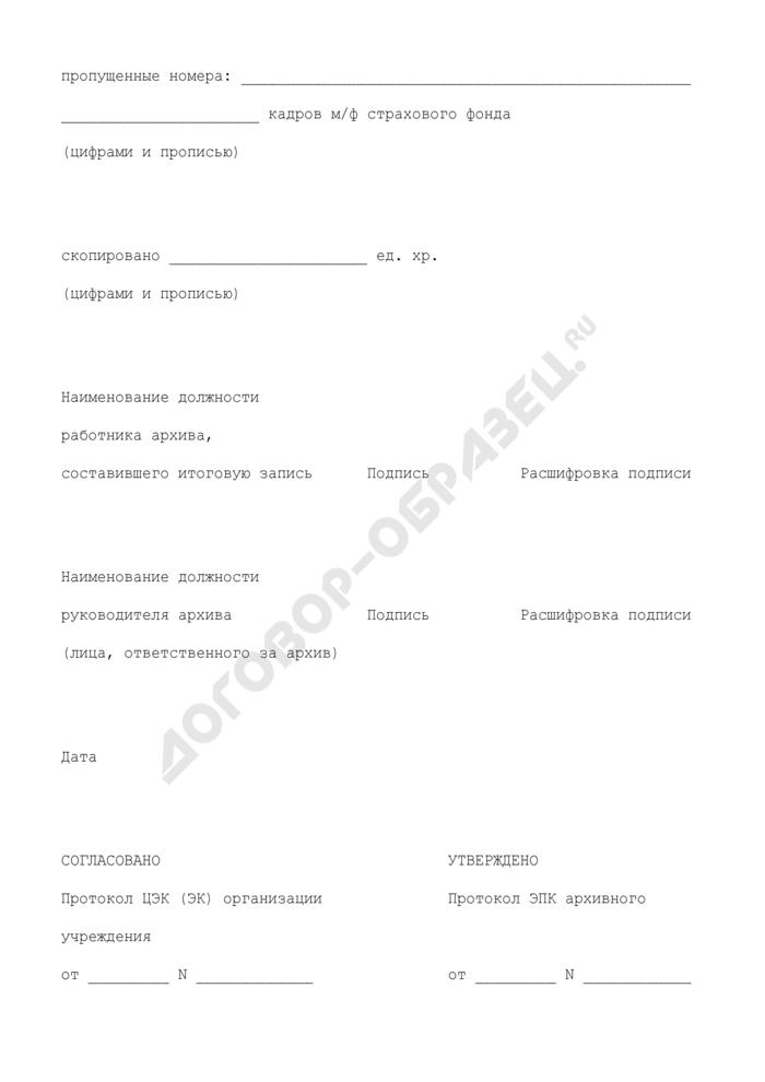 Форма описи страхового фонда (для поединичного учета единиц хранения страховых копий особо ценных документов). Страница 3
