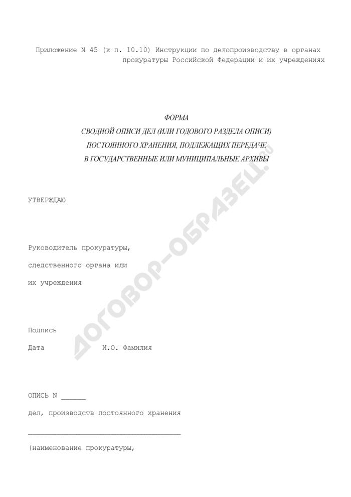 Форма сводной описи дел (или годового раздела описи) постоянного хранения в органах прокуратуры Российской Федерации, подлежащих передаче в государственные или муниципальные архивы. Страница 1