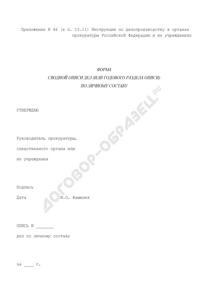 Форма сводной описи дел (или годового раздела описи) по личному составу в органах прокуратуры Российской Федерации. Страница 1