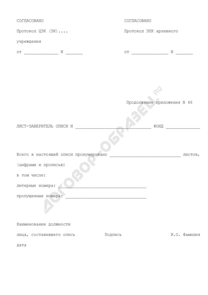 Форма сводной описи дел (или годового раздела описи) по личному составу в органах прокуратуры Российской Федерации. Страница 3