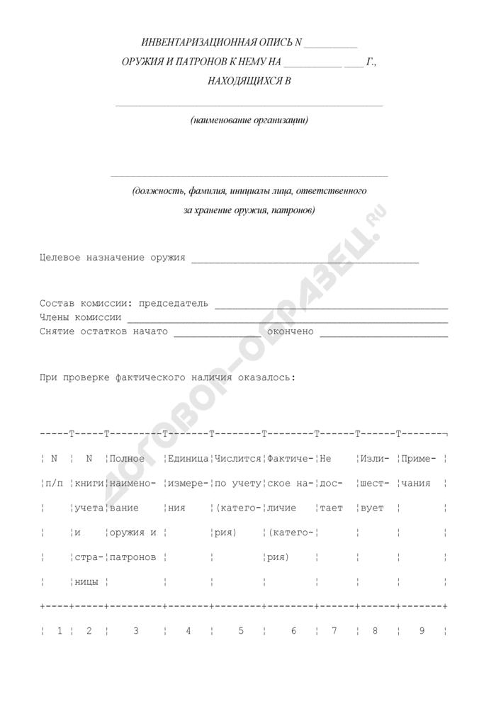 Инвентаризационная опись оружия и патронов к нему. Страница 1