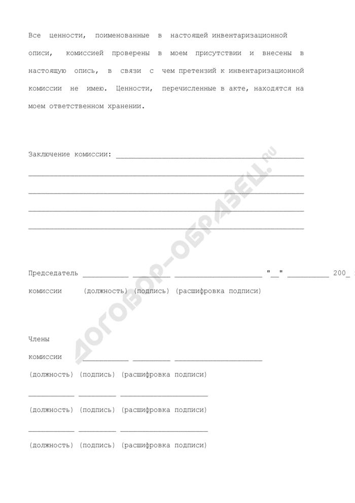 Инвентаризационная опись ценных бумаг для ведения бюджетного учета для органов государственной власти Российской Федерации, федеральных государственных учреждений. Страница 3