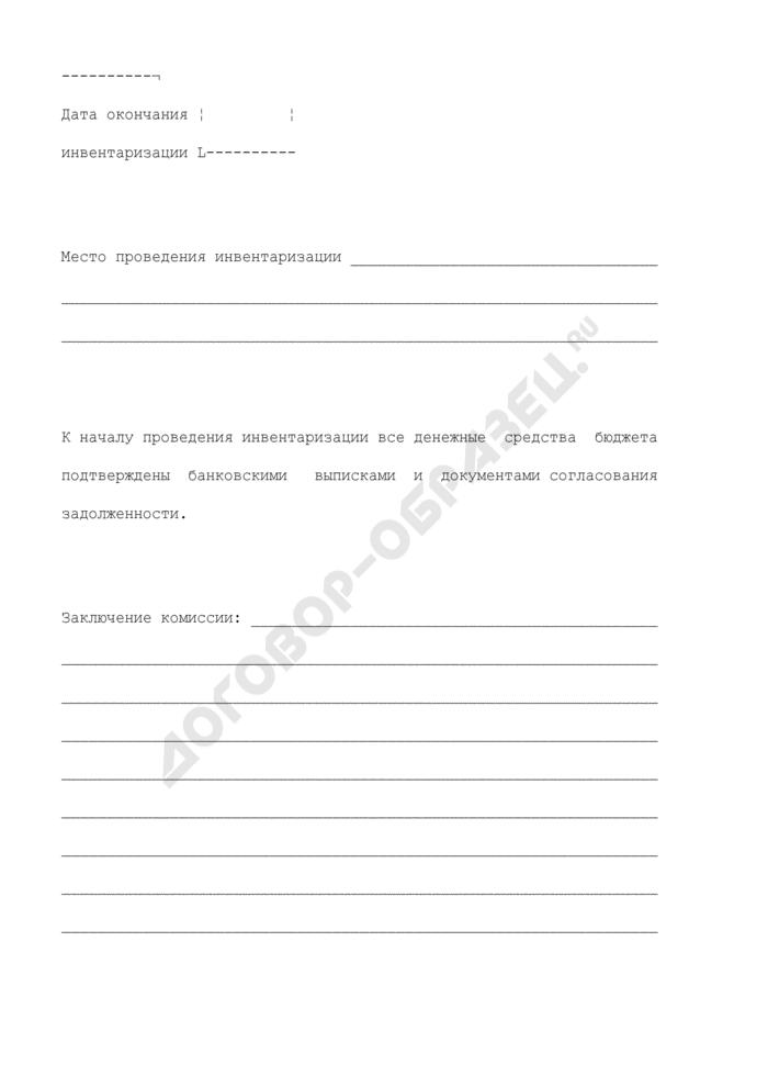Инвентаризационная опись состояния государственного долга Российской Федерации по полученным кредитам и предоставленным гарантиям. Страница 2