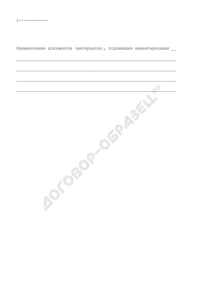 Инвентаризационная опись документов градостроительной деятельности в учреждениях (организациях) (образец). Страница 2